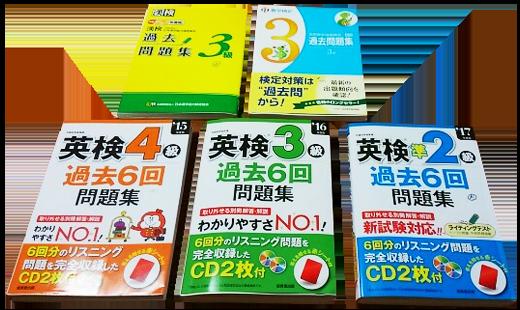 板橋学習塾の漢検・英検・数検対策